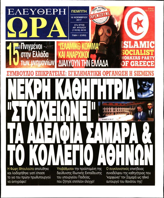 Πρωτοσέλιδο Εφημερίδας - ΕΛΕΥΘΕΡΗ ΩΡΑ - 2017-11-16
