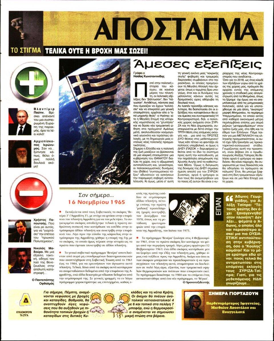 Οπισθόφυλλο Εφημερίδας - ΕΛΕΥΘΕΡΗ ΩΡΑ - 2017-11-16