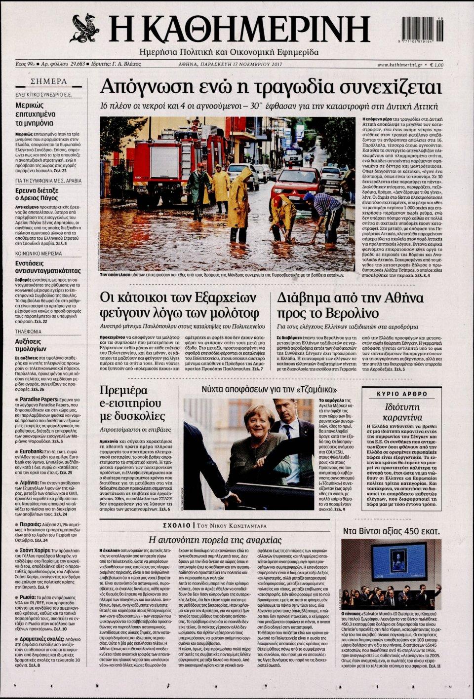 Πρωτοσέλιδο Εφημερίδας - ΚΑΘΗΜΕΡΙΝΗ - 2017-11-17