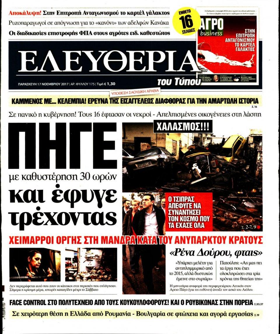 Πρωτοσέλιδο Εφημερίδας - ΕΛΕΥΘΕΡΙΑ ΤΟΥ ΤΥΠΟΥ - 2017-11-17