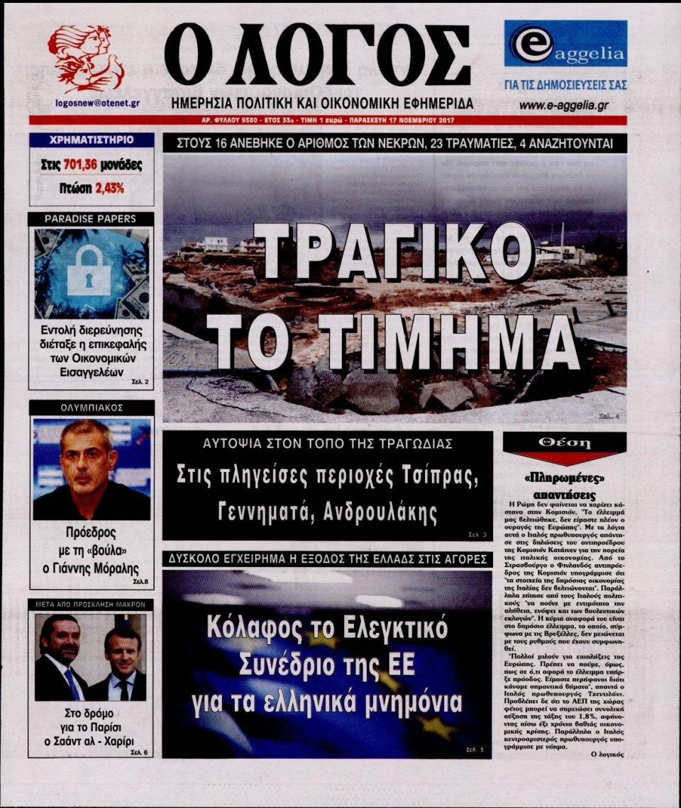 Πρωτοσέλιδο Εφημερίδας - Ο ΛΟΓΟΣ - 2017-11-17