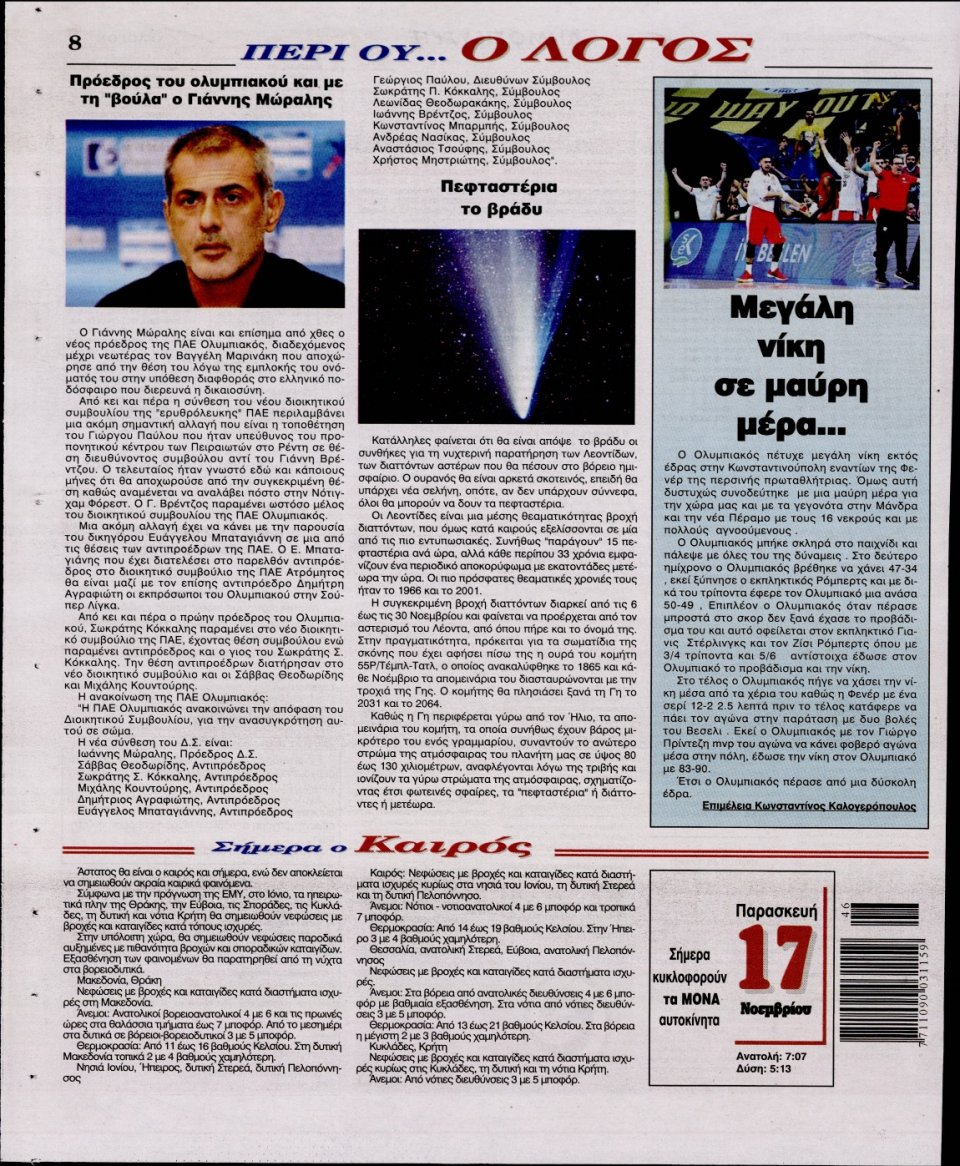 Οπισθόφυλλο Εφημερίδας - Ο ΛΟΓΟΣ - 2017-11-17
