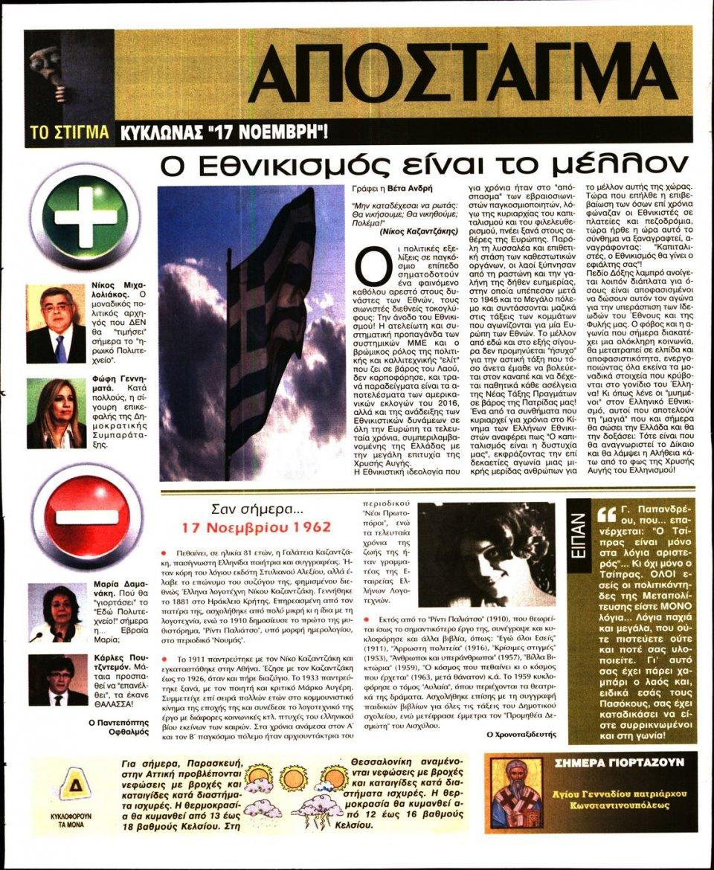 Οπισθόφυλλο Εφημερίδας - ΕΛΕΥΘΕΡΗ ΩΡΑ - 2017-11-17