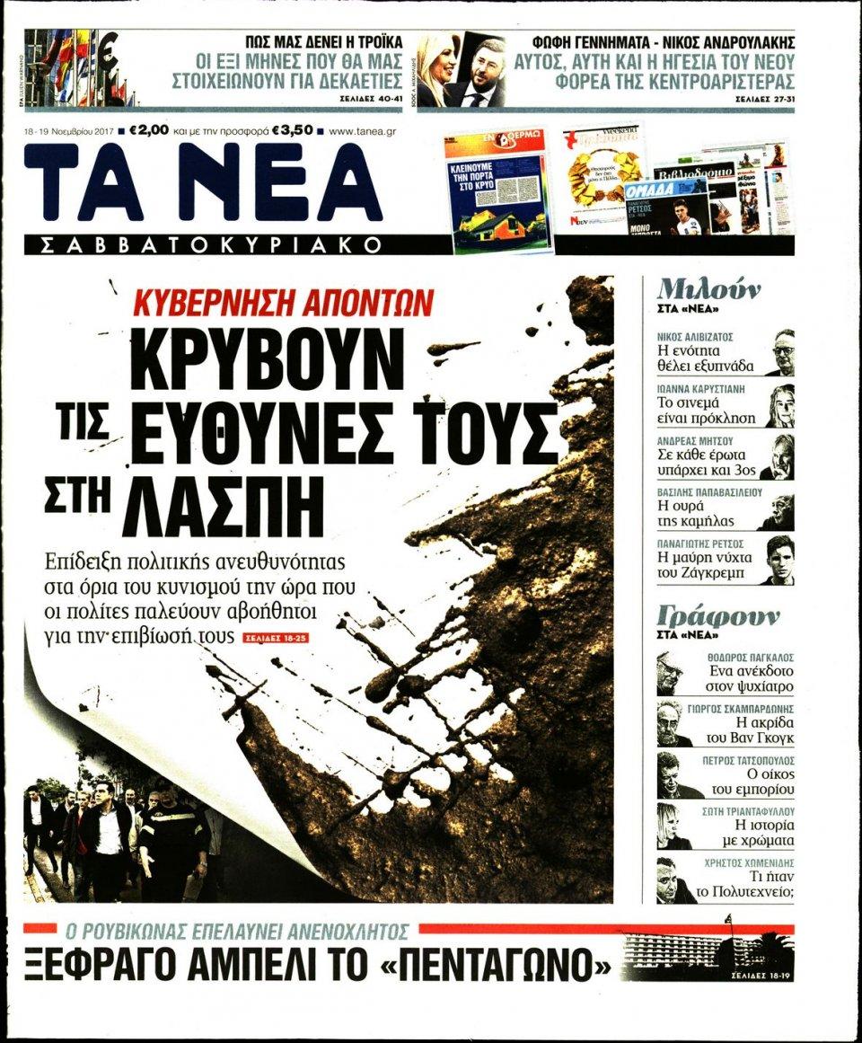 Πρωτοσέλιδο Εφημερίδας - ΤΑ ΝΕΑ - 2017-11-18