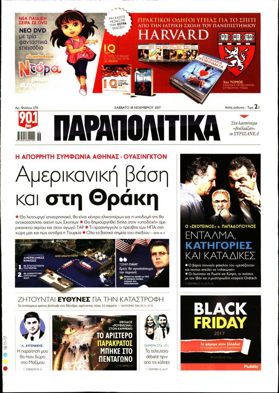Πρωτοσέλιδο Εφημερίδας - ΠΑΡΑΠΟΛΙΤΙΚΑ - 2017-11-18