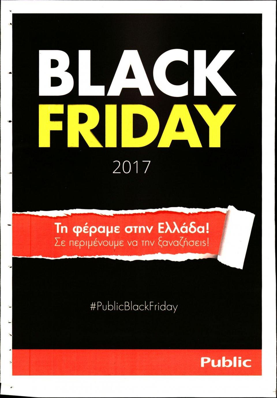 Οπισθόφυλλο Εφημερίδας - ΠΑΡΑΠΟΛΙΤΙΚΑ - 2017-11-18