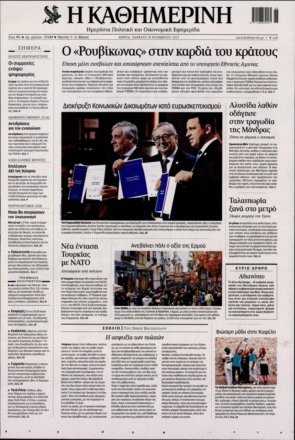 Πρωτοσέλιδο Εφημερίδας - ΚΑΘΗΜΕΡΙΝΗ - 2017-11-18