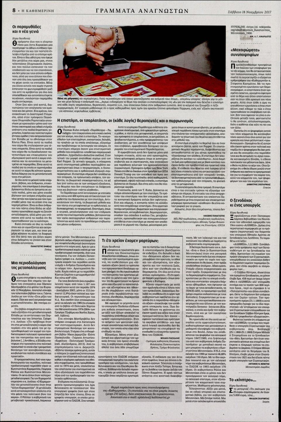 Οπισθόφυλλο Εφημερίδας - ΚΑΘΗΜΕΡΙΝΗ - 2017-11-18