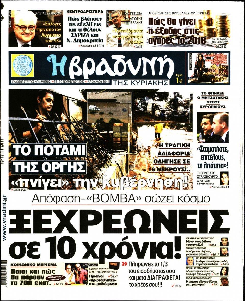 Πρωτοσέλιδο Εφημερίδας - ΒΡΑΔΥΝΗ ΤΗΣ ΚΥΡΙΑΚΗΣ - 2017-11-18
