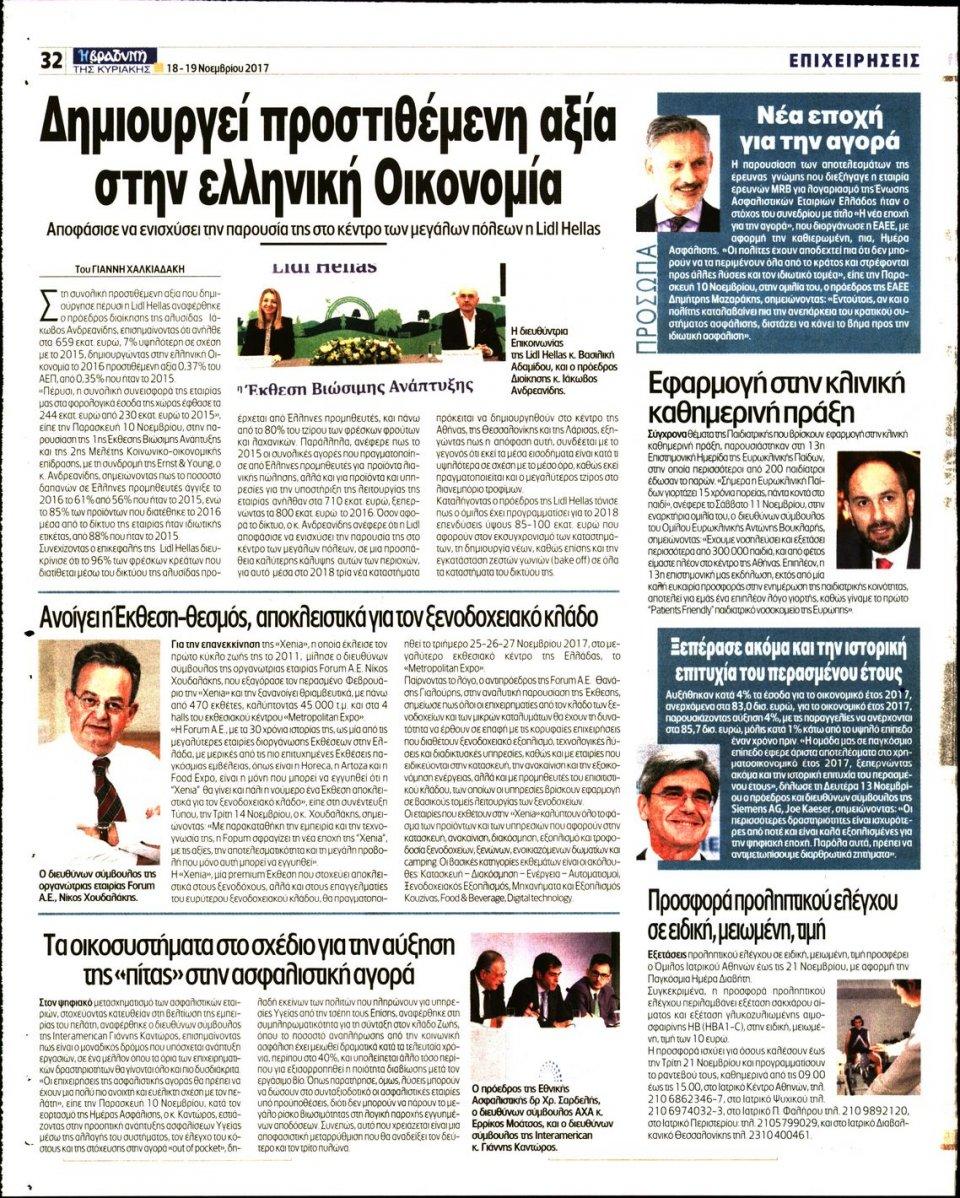 Οπισθόφυλλο Εφημερίδας - ΒΡΑΔΥΝΗ ΤΗΣ ΚΥΡΙΑΚΗΣ - 2017-11-18