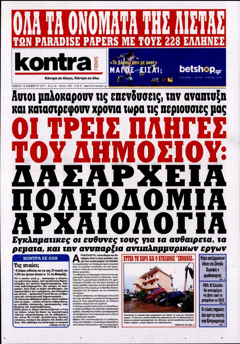 Πρωτοσέλιδο Εφημερίδας - KONTRA NEWS - 2017-11-18
