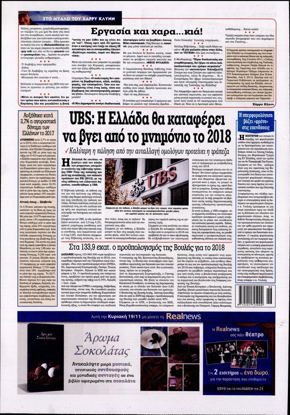Οπισθόφυλλο Εφημερίδας - KONTRA NEWS - 2017-11-18