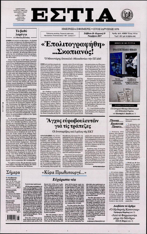 Πρωτοσέλιδο Εφημερίδας - ΕΣΤΙΑ - 2017-11-18