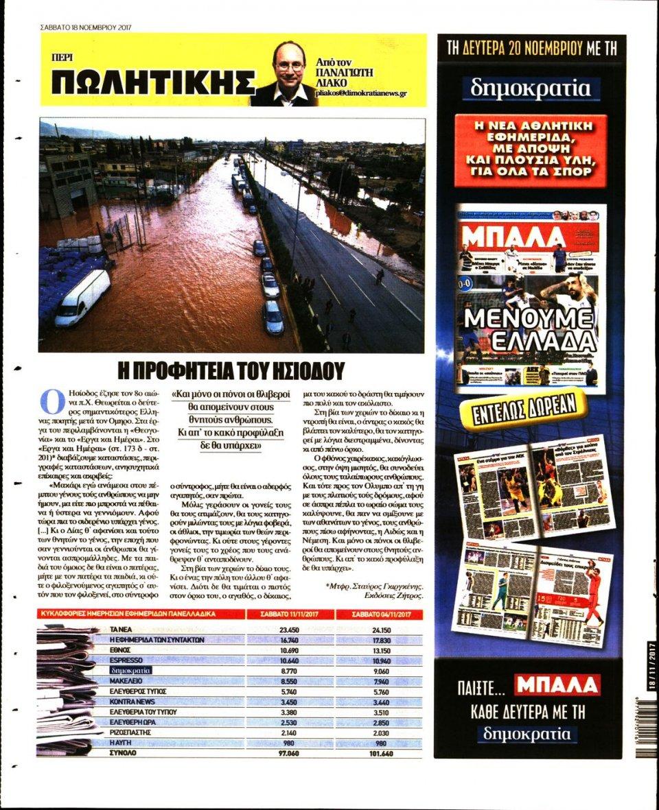 Οπισθόφυλλο Εφημερίδας - ΔΗΜΟΚΡΑΤΙΑ - 2017-11-18