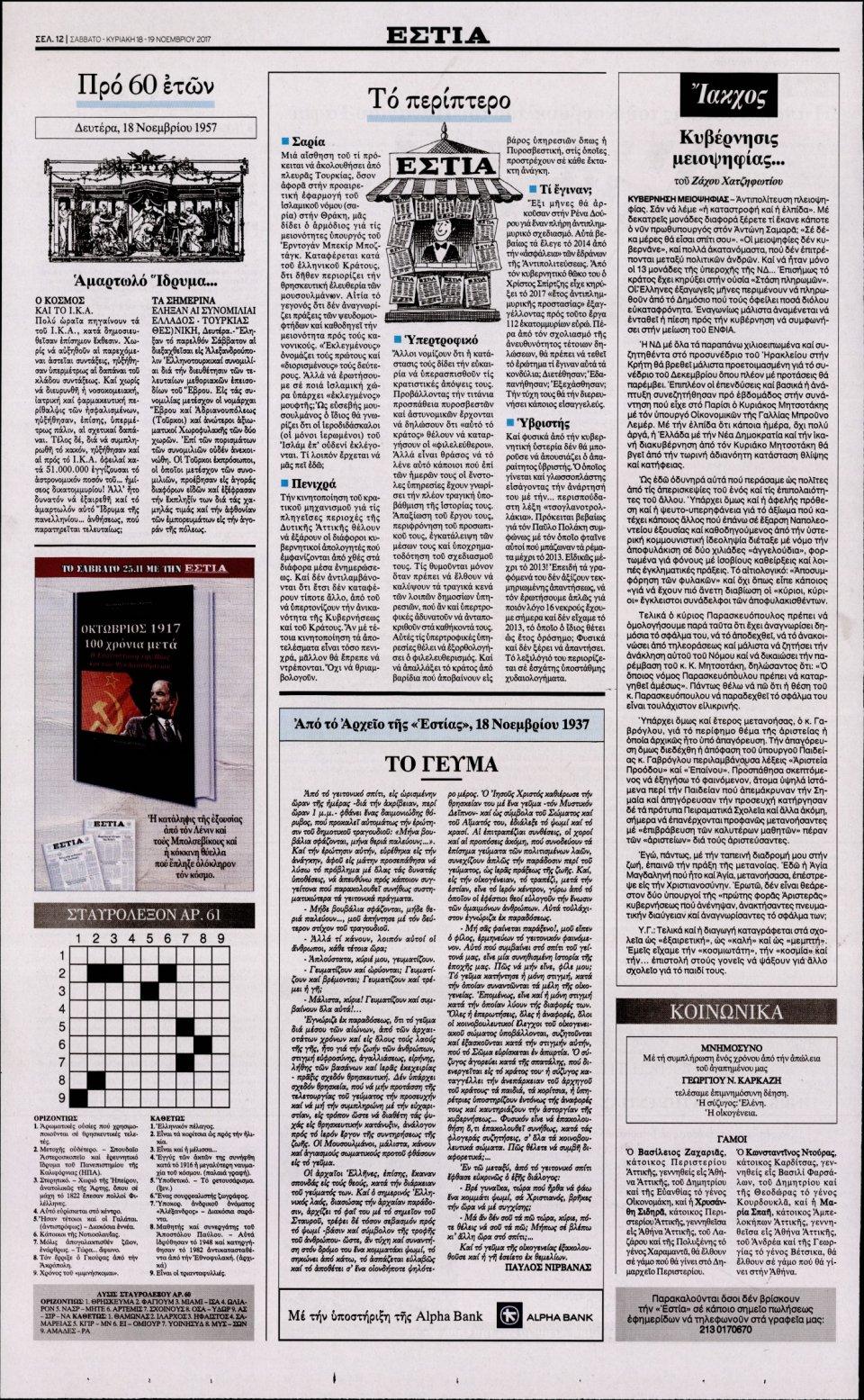 Οπισθόφυλλο Εφημερίδας - ΕΣΤΙΑ - 2017-11-18