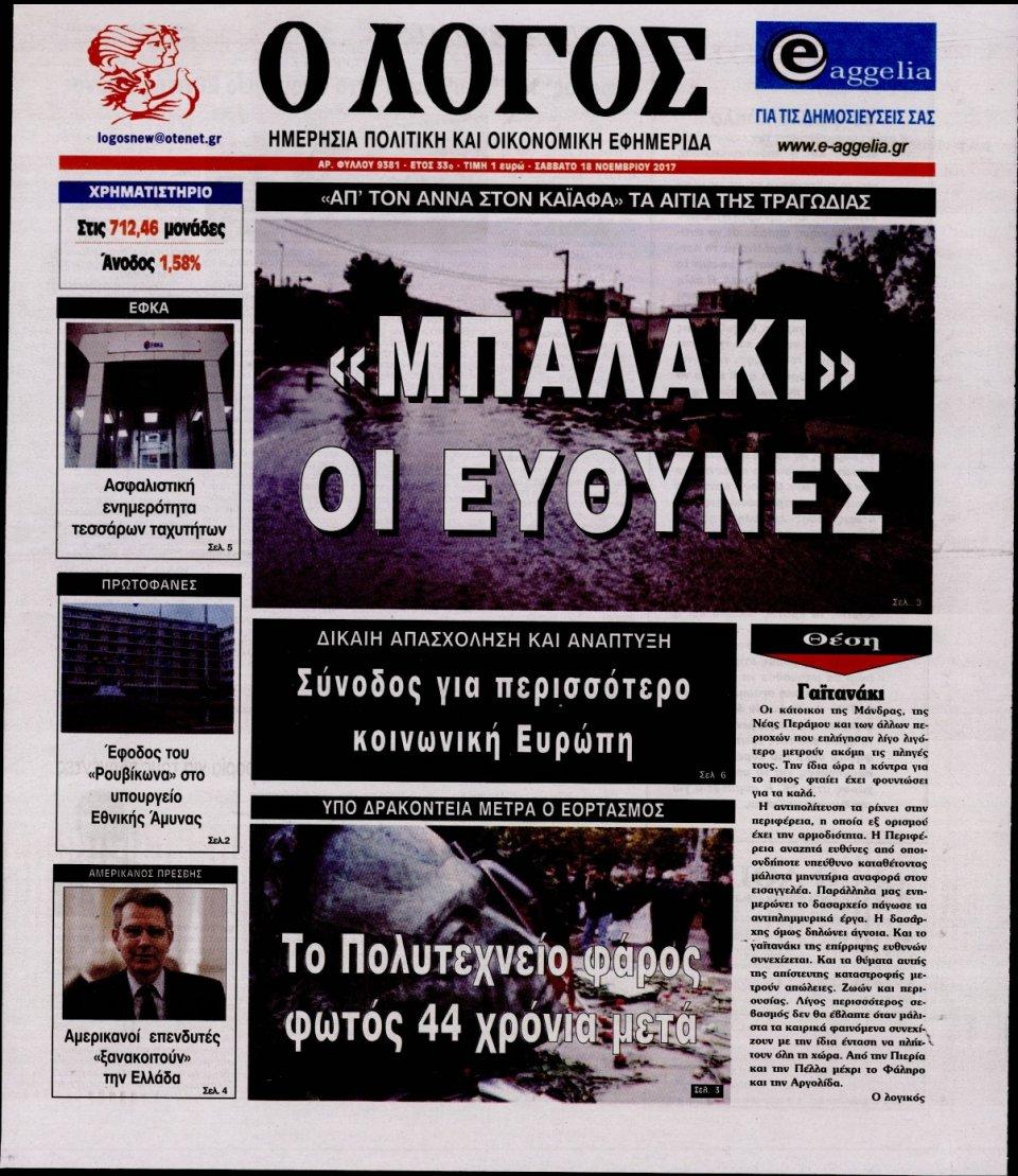Πρωτοσέλιδο Εφημερίδας - Ο ΛΟΓΟΣ - 2017-11-18