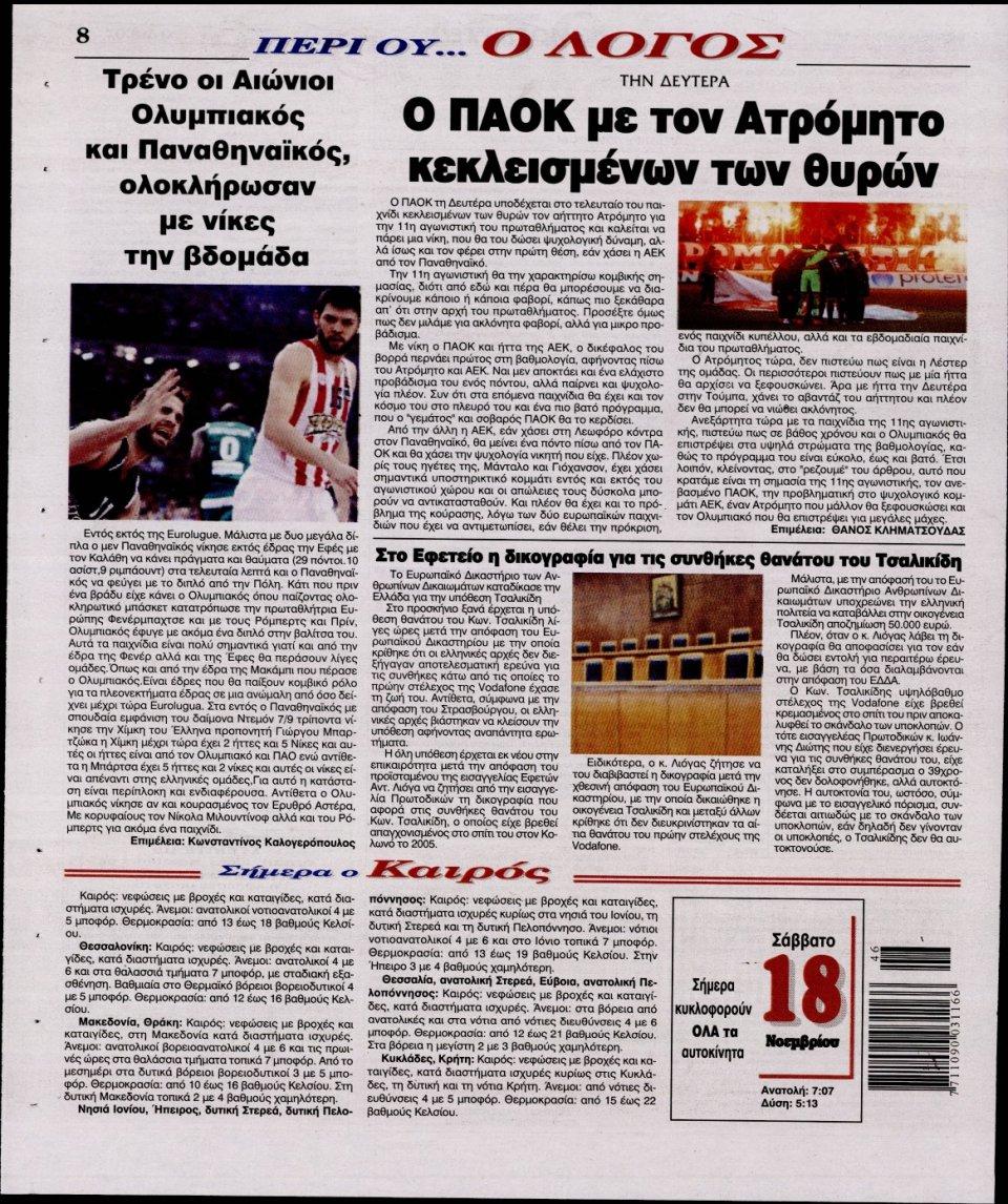 Οπισθόφυλλο Εφημερίδας - Ο ΛΟΓΟΣ - 2017-11-18