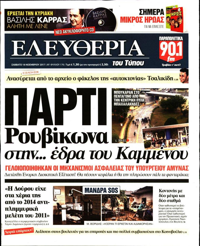 Πρωτοσέλιδο Εφημερίδας - ΕΛΕΥΘΕΡΙΑ ΤΟΥ ΤΥΠΟΥ - 2017-11-18