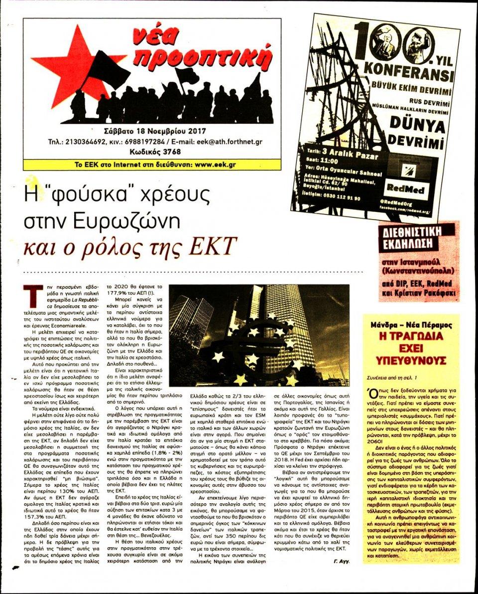 Οπισθόφυλλο Εφημερίδας - ΝΕΑ ΠΡΟΟΠΤΙΚΗ - 2017-11-18