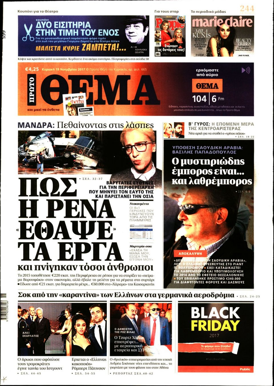 Πρωτοσέλιδο Εφημερίδας - ΠΡΩΤΟ ΘΕΜΑ - 2017-11-19