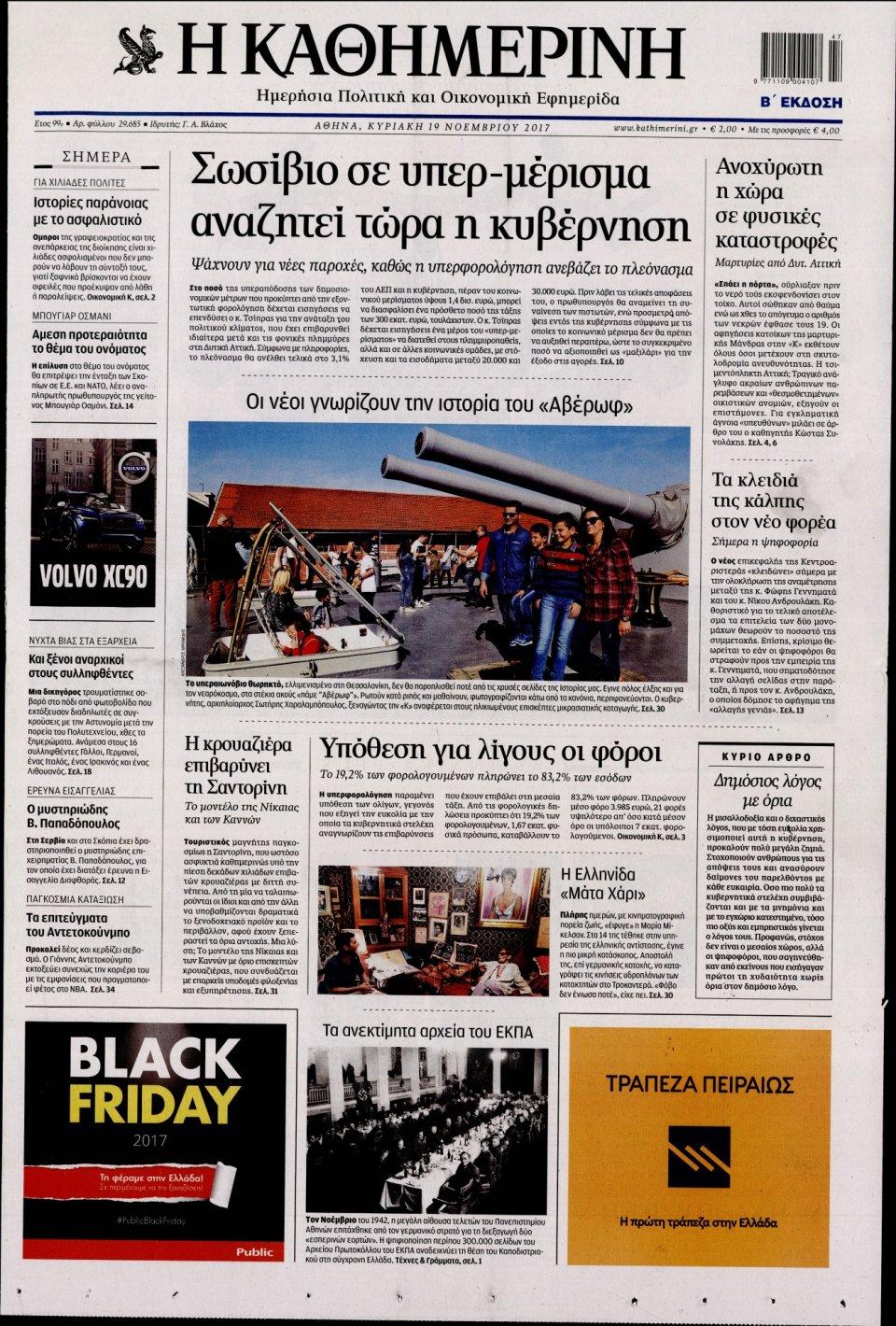 Πρωτοσέλιδο Εφημερίδας - ΚΑΘΗΜΕΡΙΝΗ  ΚΥΡΙΑΚΗΣ - 2017-11-19