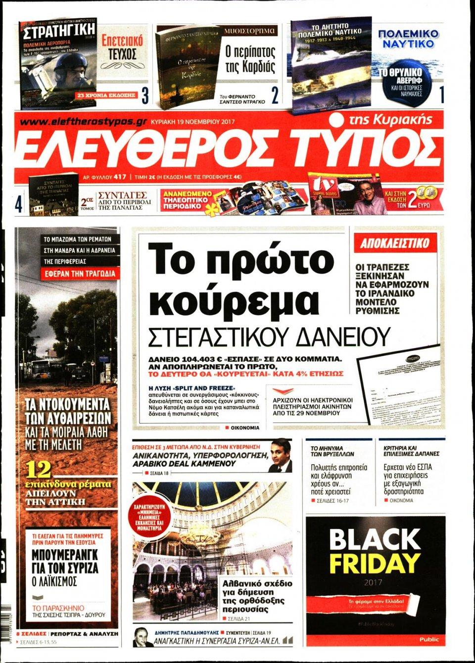 Πρωτοσέλιδο Εφημερίδας - ΕΛΕΥΘΕΡΟΣ ΤΥΠΟΣ  ΚΥΡΙΑΚΗΣ - 2017-11-19
