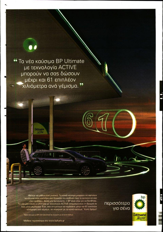 Οπισθόφυλλο Εφημερίδας - ΕΛΕΥΘΕΡΟΣ ΤΥΠΟΣ  ΚΥΡΙΑΚΗΣ - 2017-11-19