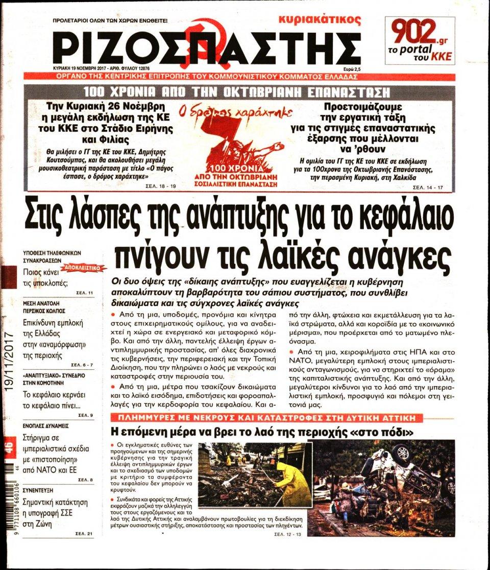 Πρωτοσέλιδο Εφημερίδας - ΡΙΖΟΣΠΑΣΤΗΣ ΤΗΣ ΚΥΡΙΑΚΗΣ - 2017-11-19