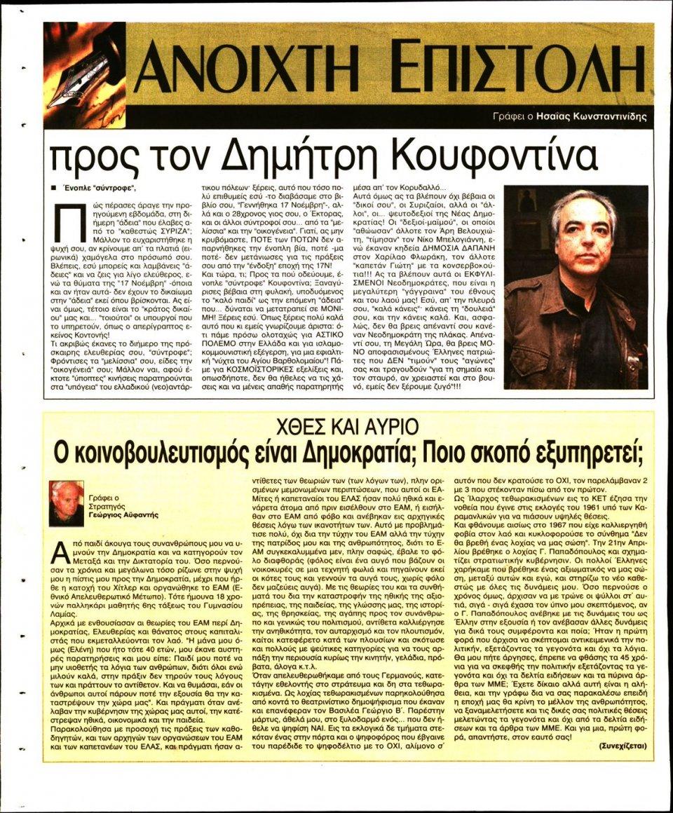 Οπισθόφυλλο Εφημερίδας - ΕΛΕΥΘΕΡΗ ΩΡΑ ΚΥΡΙΑΚΗΣ - 2017-11-19