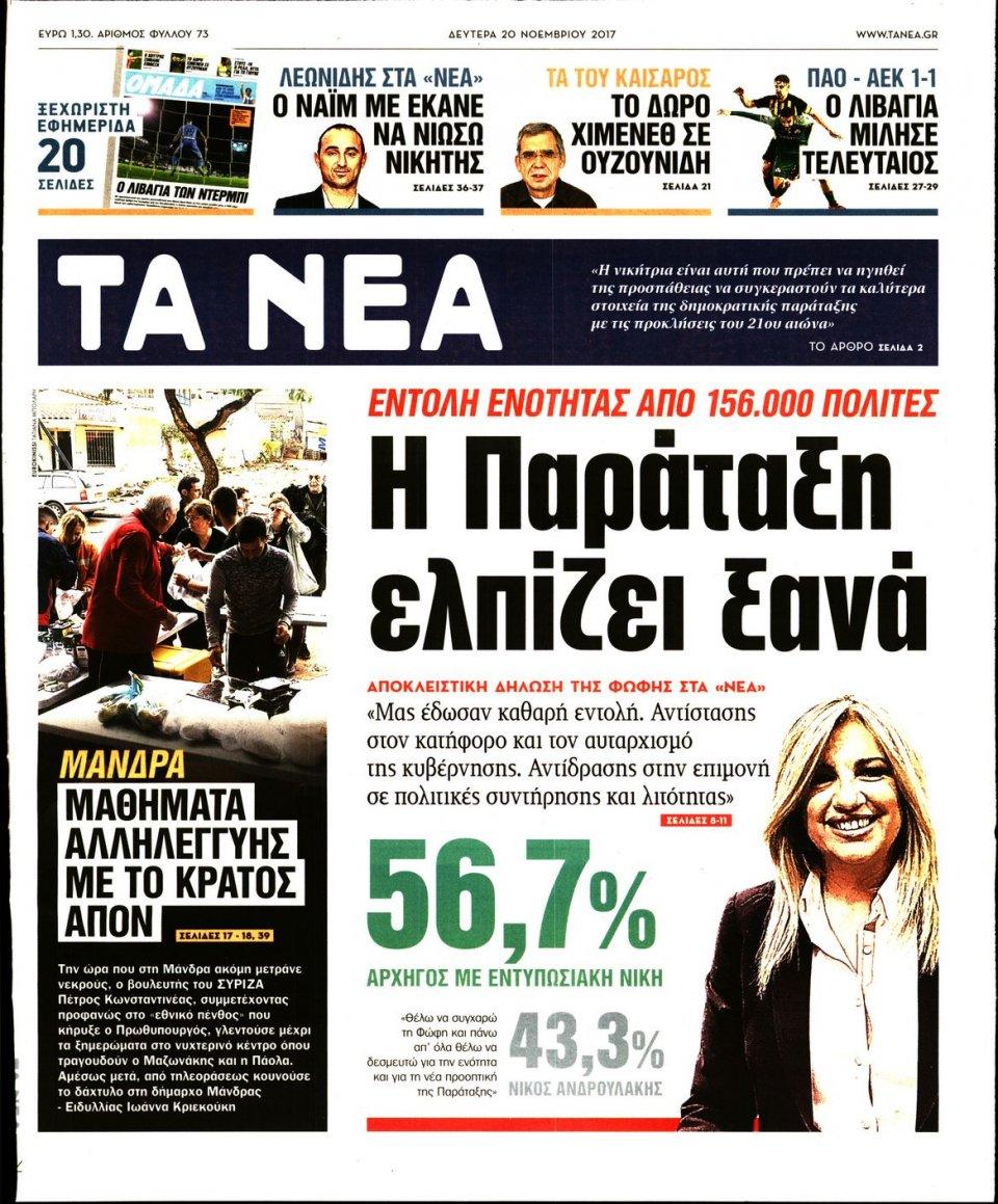 Πρωτοσέλιδο Εφημερίδας - ΤΑ ΝΕΑ - 2017-11-20