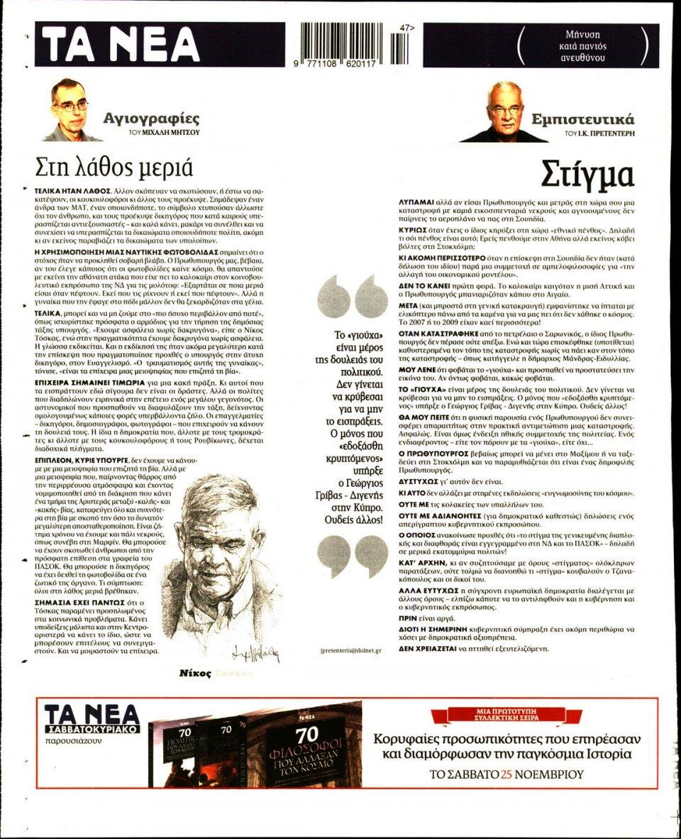 Οπισθόφυλλο Εφημερίδας - ΤΑ ΝΕΑ - 2017-11-20
