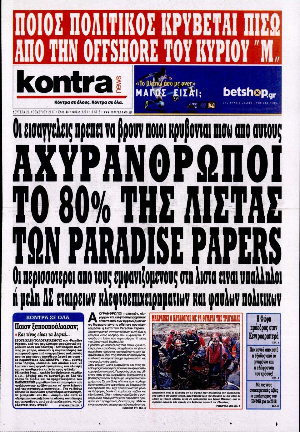 Πρωτοσέλιδο Εφημερίδας - KONTRA NEWS - 2017-11-20