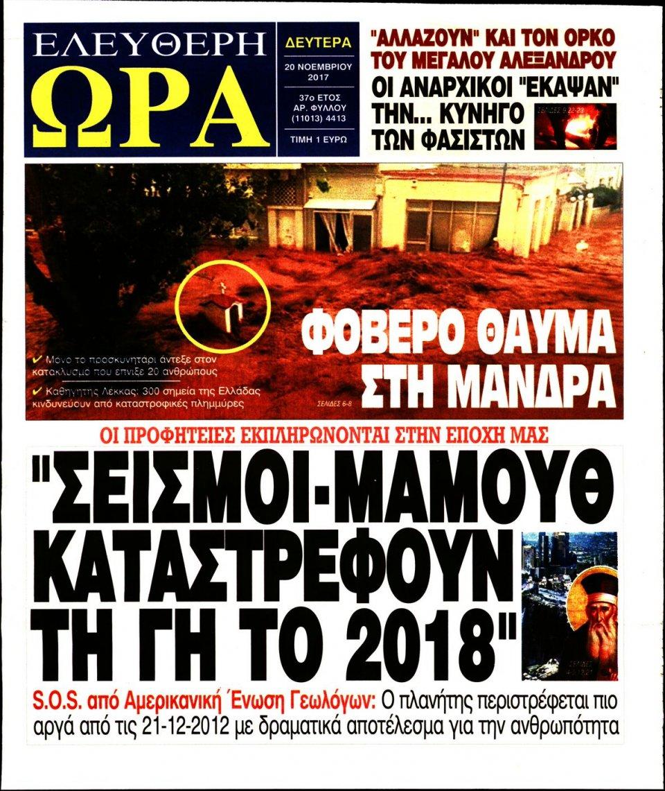 Πρωτοσέλιδο Εφημερίδας - ΕΛΕΥΘΕΡΗ ΩΡΑ - 2017-11-20