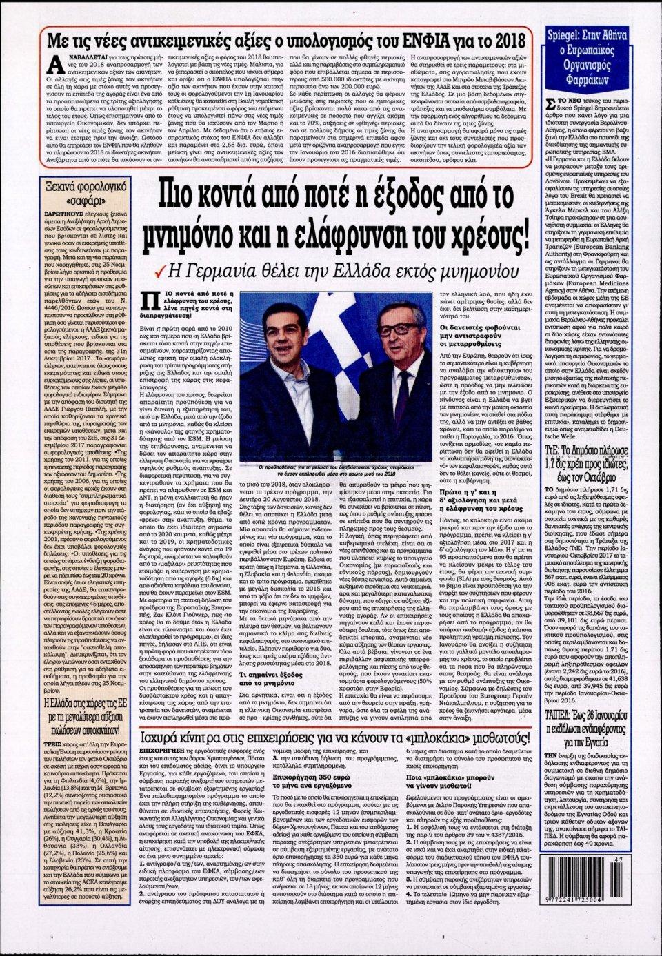Οπισθόφυλλο Εφημερίδας - KONTRA NEWS - 2017-11-20