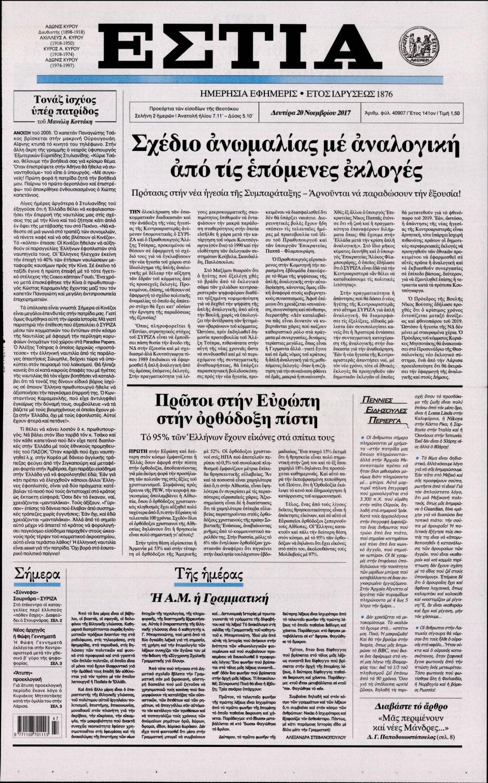 Πρωτοσέλιδο Εφημερίδας - ΕΣΤΙΑ - 2017-11-20