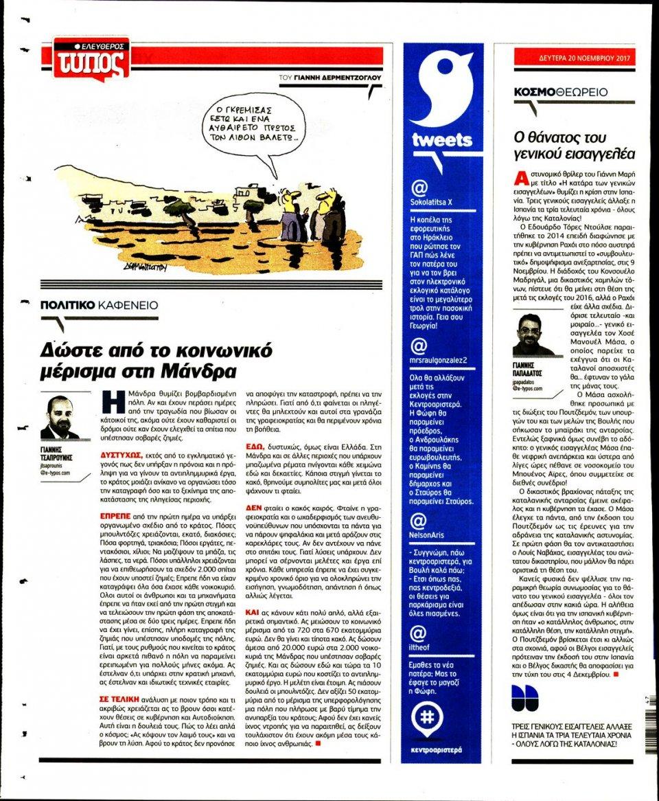 Οπισθόφυλλο Εφημερίδας - ΕΛΕΥΘΕΡΟΣ ΤΥΠΟΣ - 2017-11-20