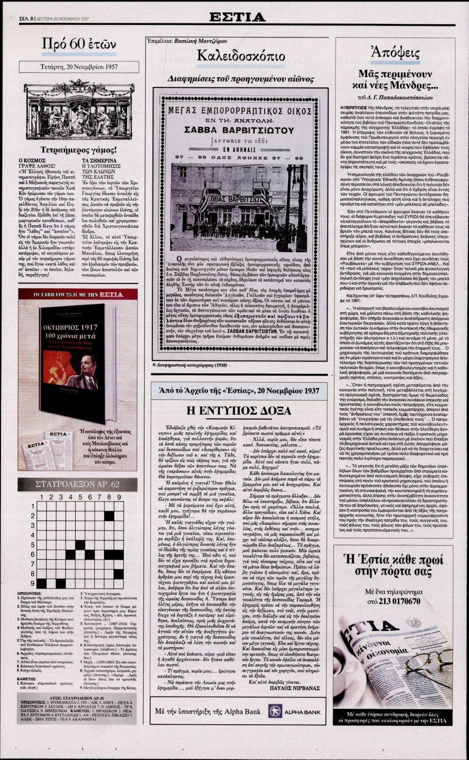 Οπισθόφυλλο Εφημερίδας - ΕΣΤΙΑ - 2017-11-20