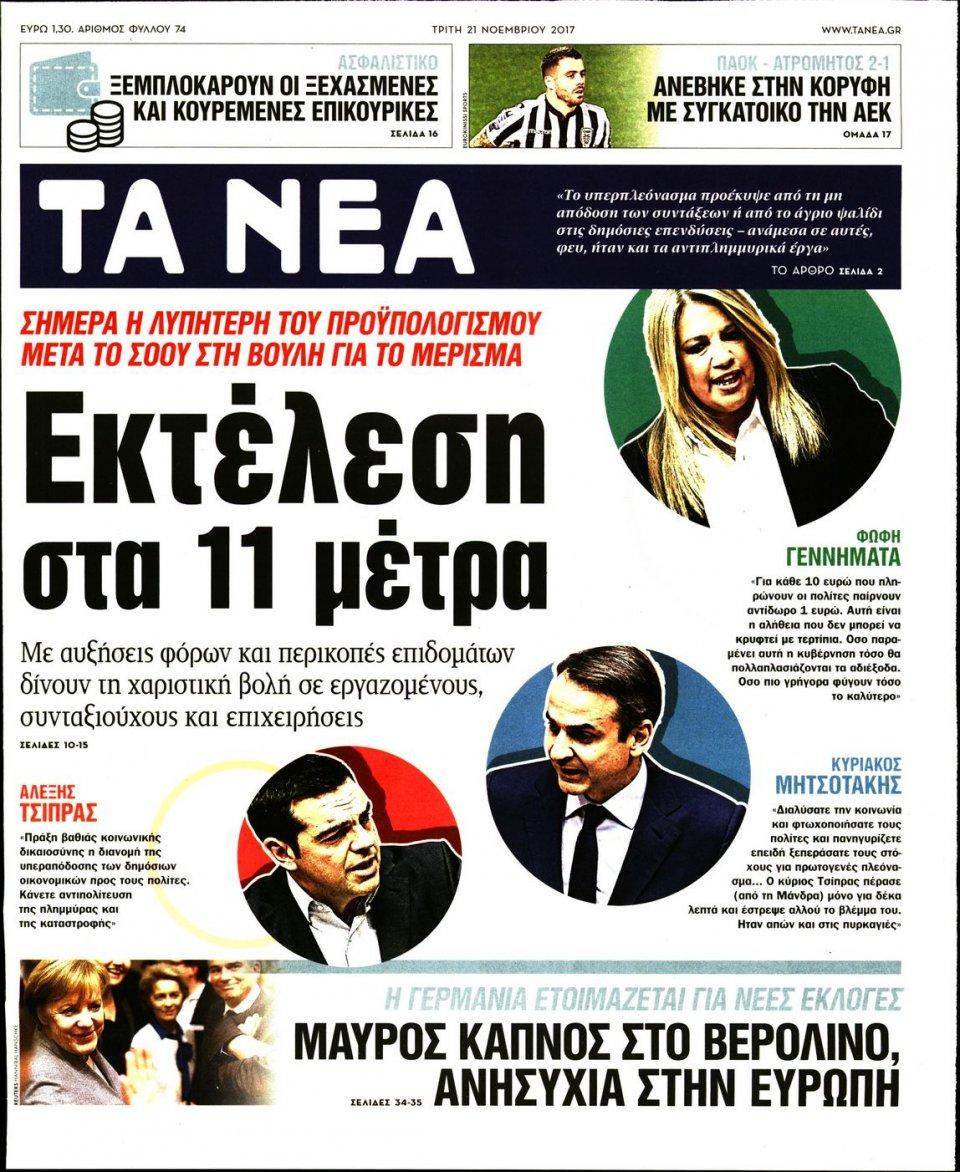 Πρωτοσέλιδο Εφημερίδας - ΤΑ ΝΕΑ - 2017-11-21
