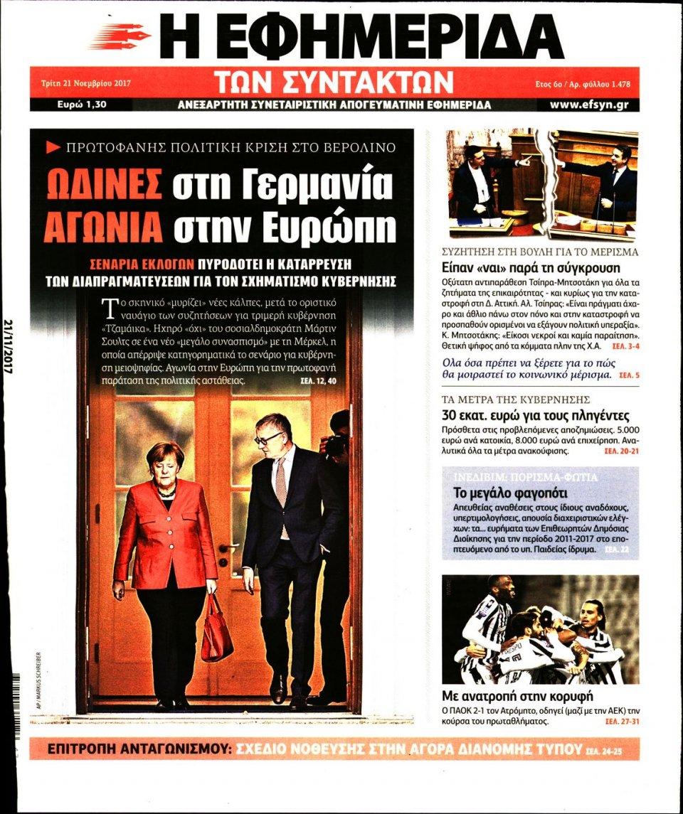 Πρωτοσέλιδο Εφημερίδας - Η ΕΦΗΜΕΡΙΔΑ ΤΩΝ ΣΥΝΤΑΚΤΩΝ - 2017-11-21