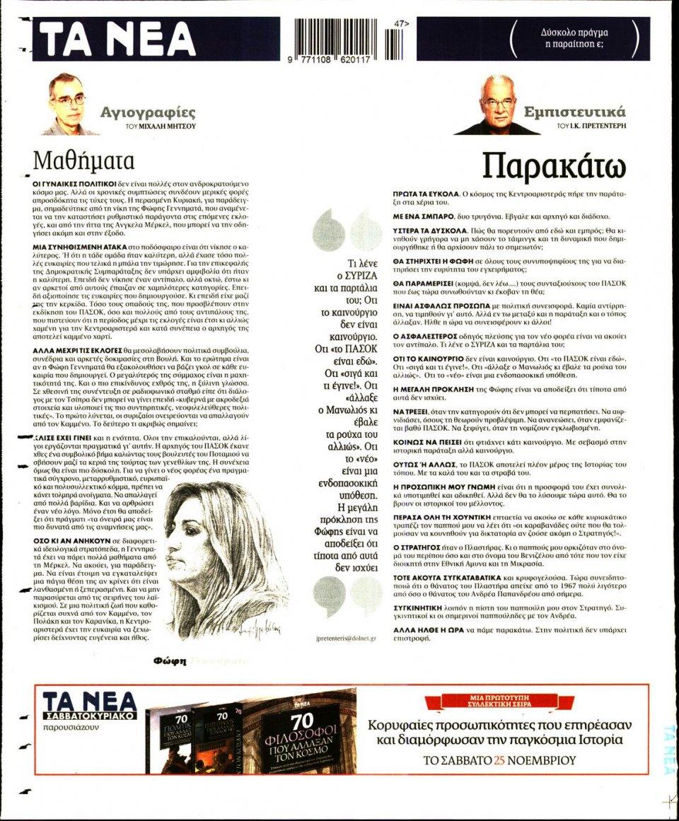 Οπισθόφυλλο Εφημερίδας - ΤΑ ΝΕΑ - 2017-11-21