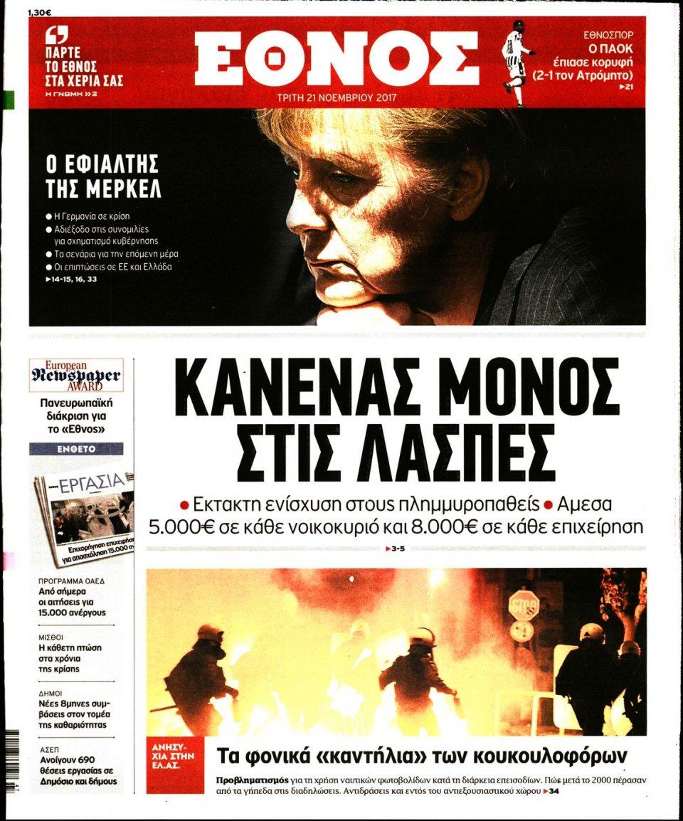 Πρωτοσέλιδο Εφημερίδας - ΕΘΝΟΣ - 2017-11-21