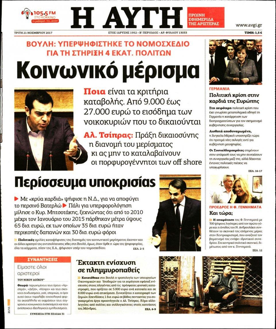 Πρωτοσέλιδο Εφημερίδας - ΑΥΓΗ - 2017-11-21