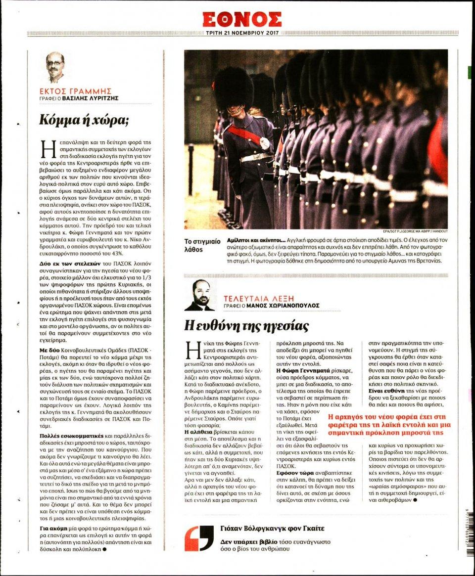 Οπισθόφυλλο Εφημερίδας - ΕΘΝΟΣ - 2017-11-21