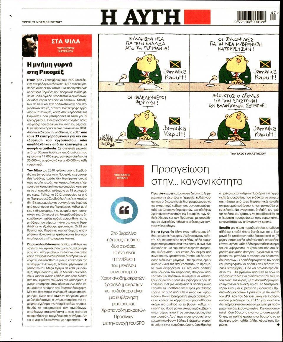 Οπισθόφυλλο Εφημερίδας - ΑΥΓΗ - 2017-11-21
