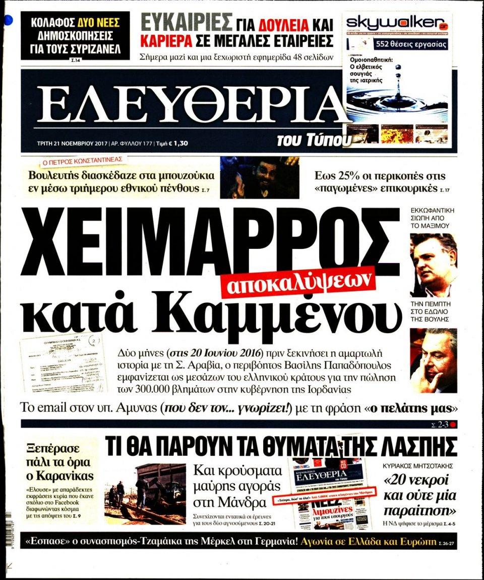 Πρωτοσέλιδο Εφημερίδας - ΕΛΕΥΘΕΡΙΑ ΤΟΥ ΤΥΠΟΥ - 2017-11-21