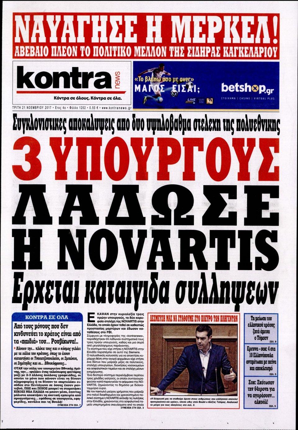 Πρωτοσέλιδο Εφημερίδας - KONTRA NEWS - 2017-11-21