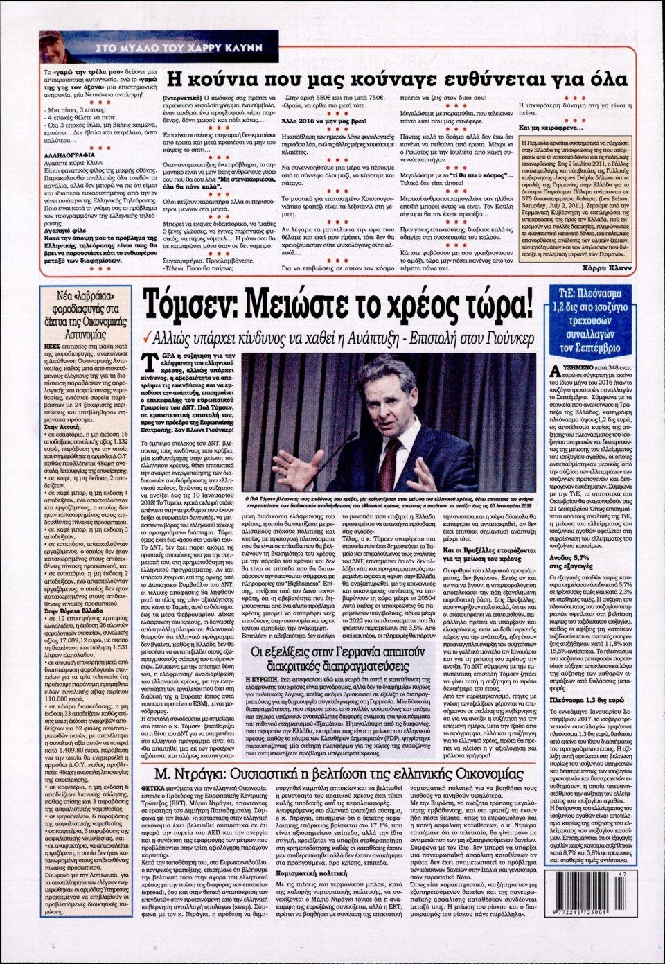 Οπισθόφυλλο Εφημερίδας - KONTRA NEWS - 2017-11-21