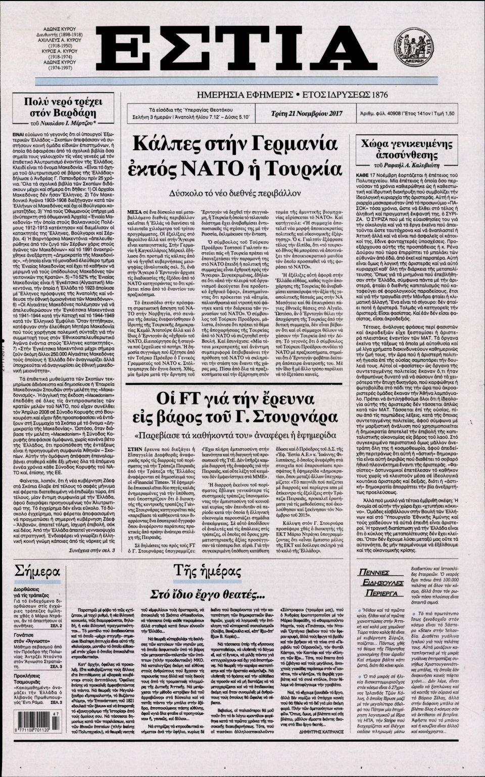 Πρωτοσέλιδο Εφημερίδας - ΕΣΤΙΑ - 2017-11-21