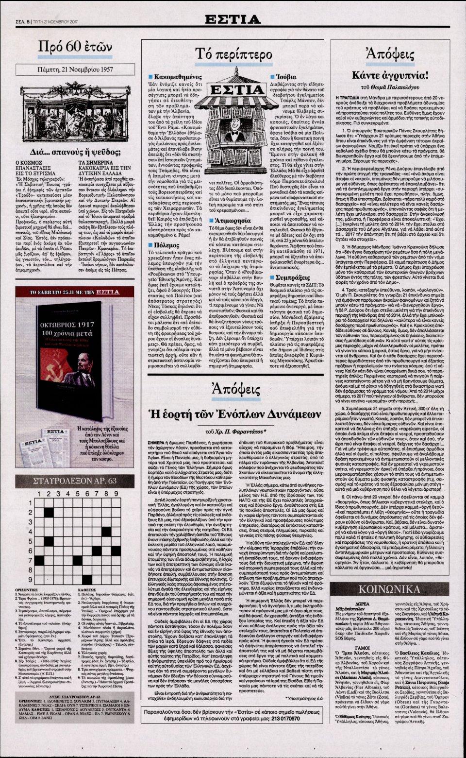 Οπισθόφυλλο Εφημερίδας - ΕΣΤΙΑ - 2017-11-21