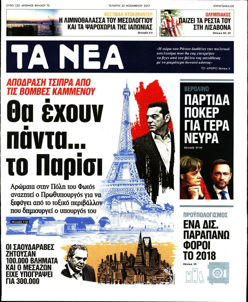 Πρωτοσέλιδο Εφημερίδας - ΤΑ ΝΕΑ - 2017-11-22